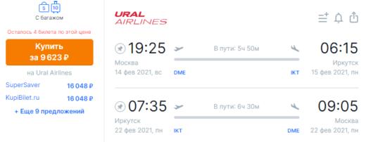 Летим с Уральскими авиалиниями дешево в Сибирь! До мая из Мск в Новосибирск за 5900₽, Томск 7300₽, Барнаул 7900₽, Иркутск 9600₽ туда-обратно