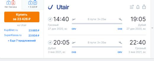 Прямые рейсы Utair из Грозного в Дубай! В 2021 от 19800₽, на Новый год от 23400₽ туда-обратно