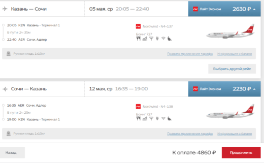 Для мая хорошая цена! Прямые рейсы Nordwind из Казани в Сочи 4900₽ туда-обратно весной