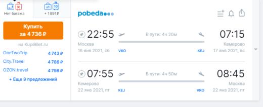 Из Москвы в Кемерово всего за 4700₽ туда-обратно в январе! Дешевые билеты Победы