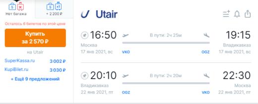 Идея для первого путешествия в 2021: во Владикавказ с Utair из Москвы от 2600₽ туда-обратно в январе