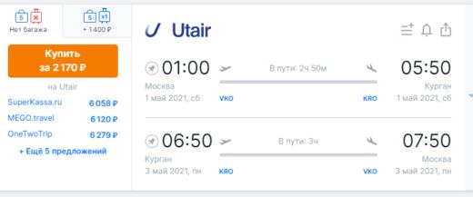 С Utair из Мск в Курган от 2200₽ туда-обратно. Очень много билетов с апреля по октябрь