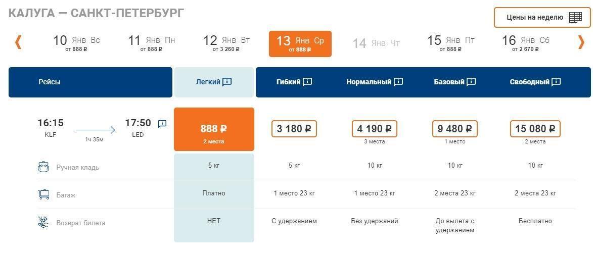 Новое направление Азимута. Из Калуги в Санкт-Петербург за 888 рублей