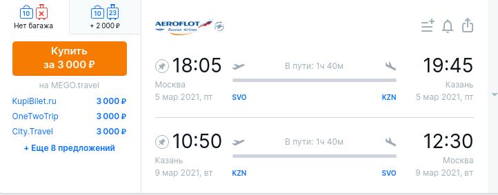 Из Москвы в Казань на выходные и праздники от 2900 за билеты в обе стороны!