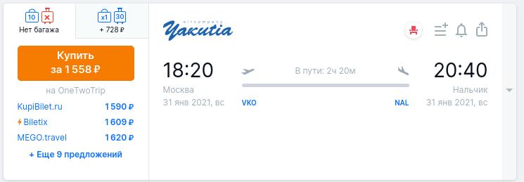 Распродажа от Якутии! Скидка 35% на все полеты до мая.