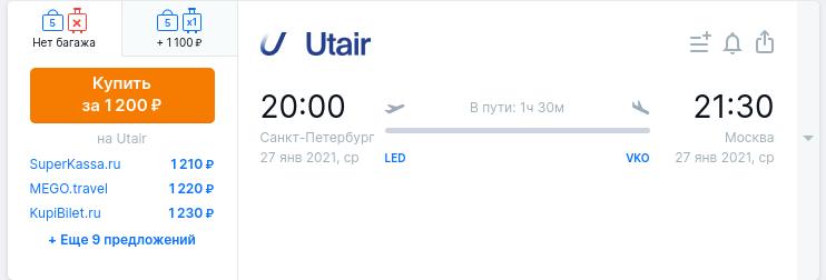 Акция от компании Utair: Скидка 500 рублей на любые билеты.
