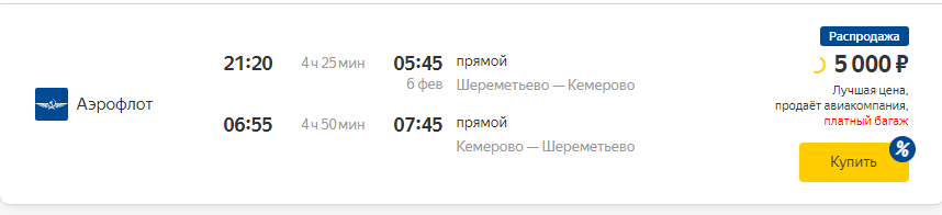 Распродажа Аэрофлота на декабрь-май: налетай!