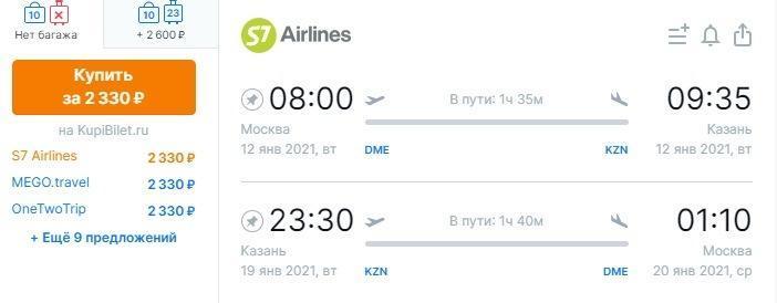 S7: полеты между Москвой и Казанью за 2300 рублей туда – обратно в январе