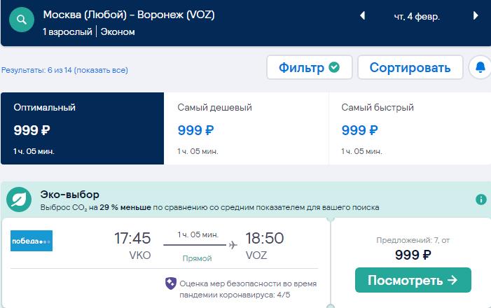 По России за 999₽ в одну сторону из Мск и СПб: 9 распродажных направлений Победы на февраль-март