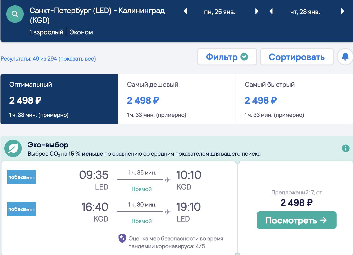 В Калининград, Казань, и Белгород из СПб от 2500₽ туда-обратно, летит Победа