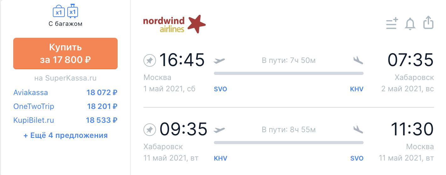 На майские летим из МСК в Хабаровск или наоборот за 17800₽ туда-обратно с багажом