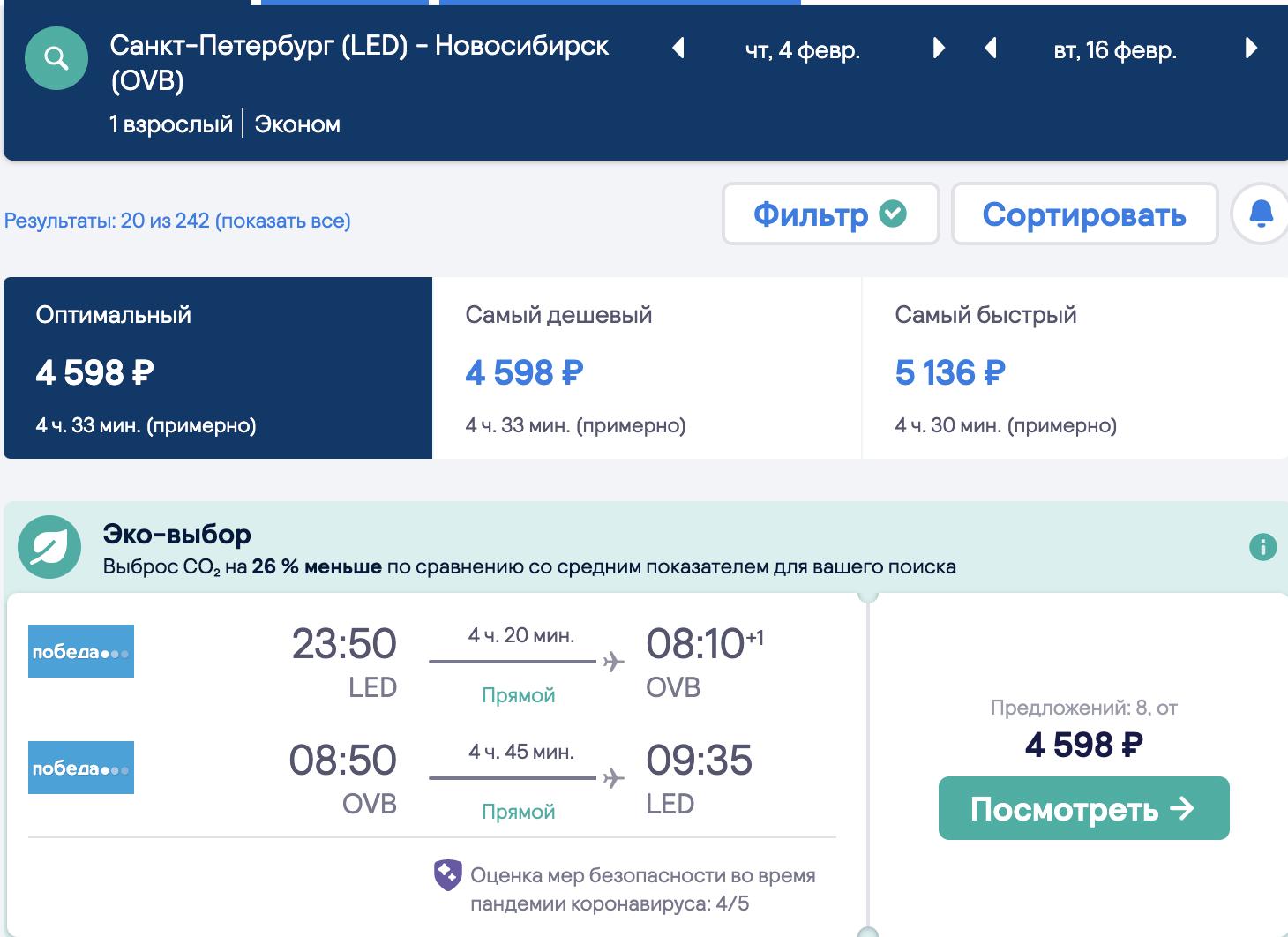 В Новосибирск дешево! Билеты из СПб от 4600 руб туда-обратно Победой или а/к Россия