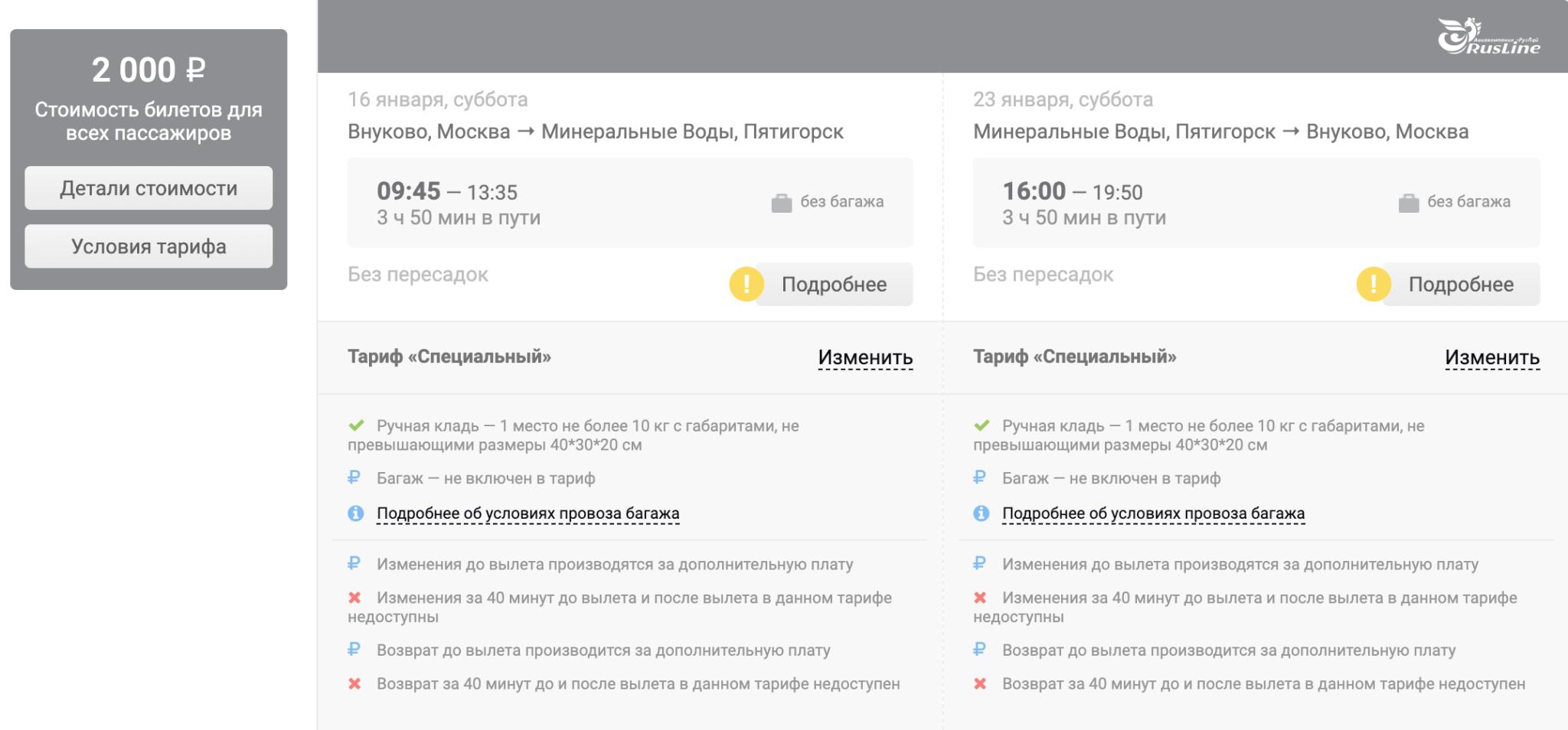 Rusline: дешевые рейсы из Москвы в Минводы и Курск за 2000₽ туда-обратно в январе