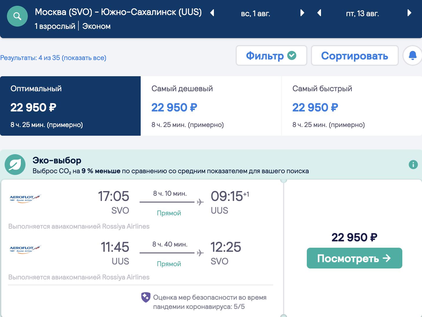 Аэрофлотом из Москвы на Дальний Восток ЛЕТОМ: Сахалин, Камчатка, Владивосток, Хабаровск за 22950₽ туда-обратно
