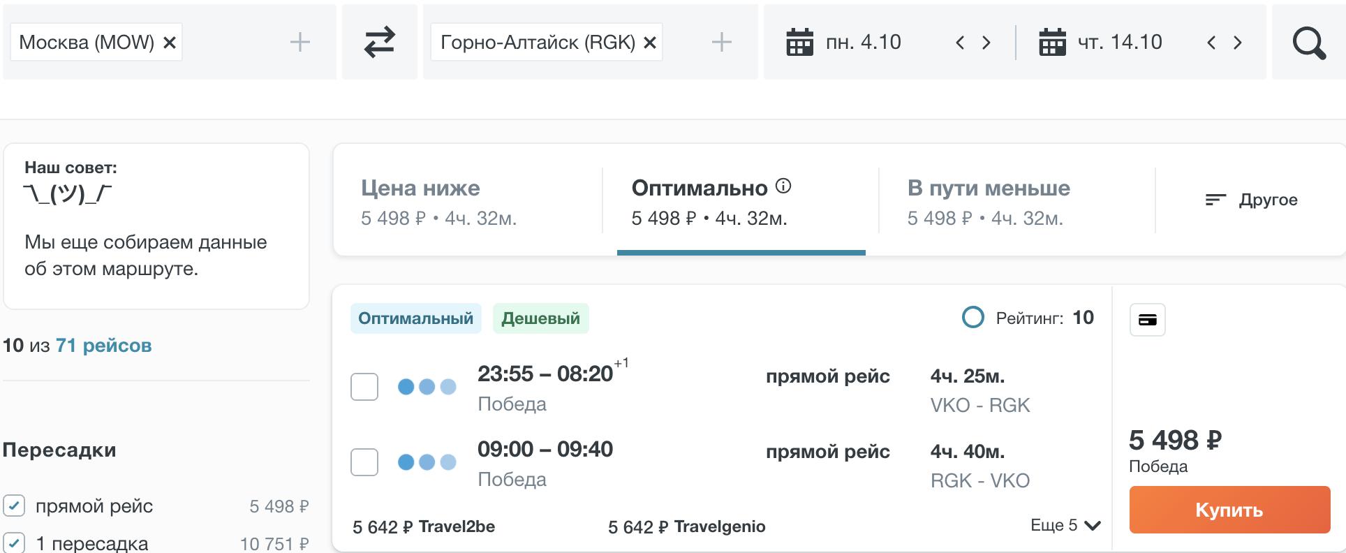 Раннее бронирование! Дешевые билеты Победы из Мск в Горно-Алтайск от 4400₽ туда-обратно в октябре