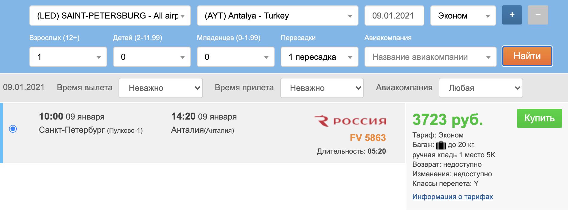 Для самостоятельных! Дешевые чартеры из СПб в Анталью от 9100₽ туда-обратно