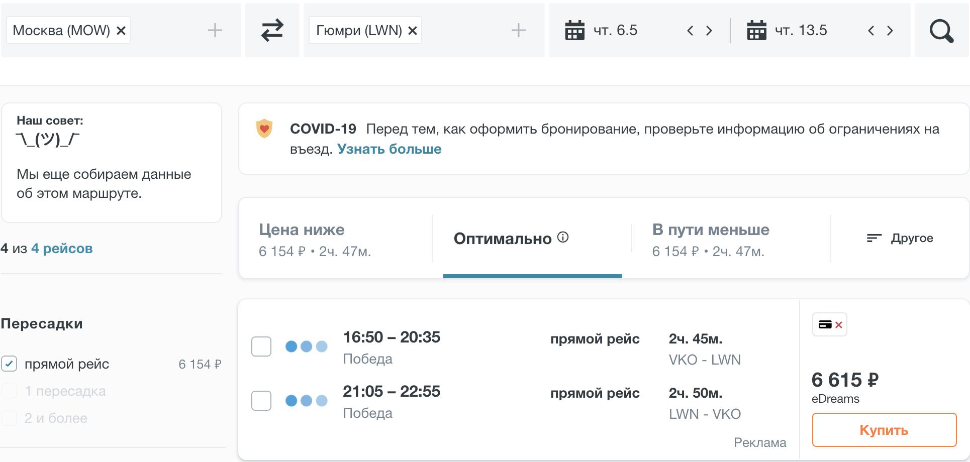 Надеемся! Из Москвы в Армению (Гюмри) от 4900₽ туда-обратно с апреля по июль