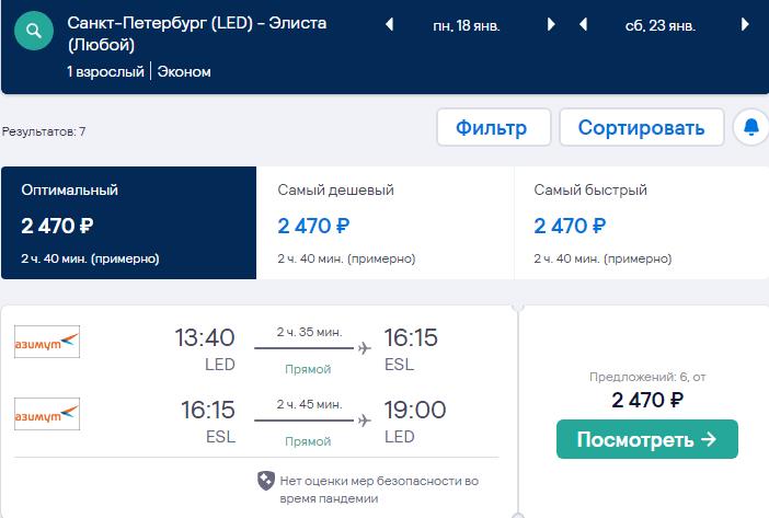 Смотреть красоты Калмыкии: дешевые авиабилеты из СПб от 2500₽ туда-обратно в январе