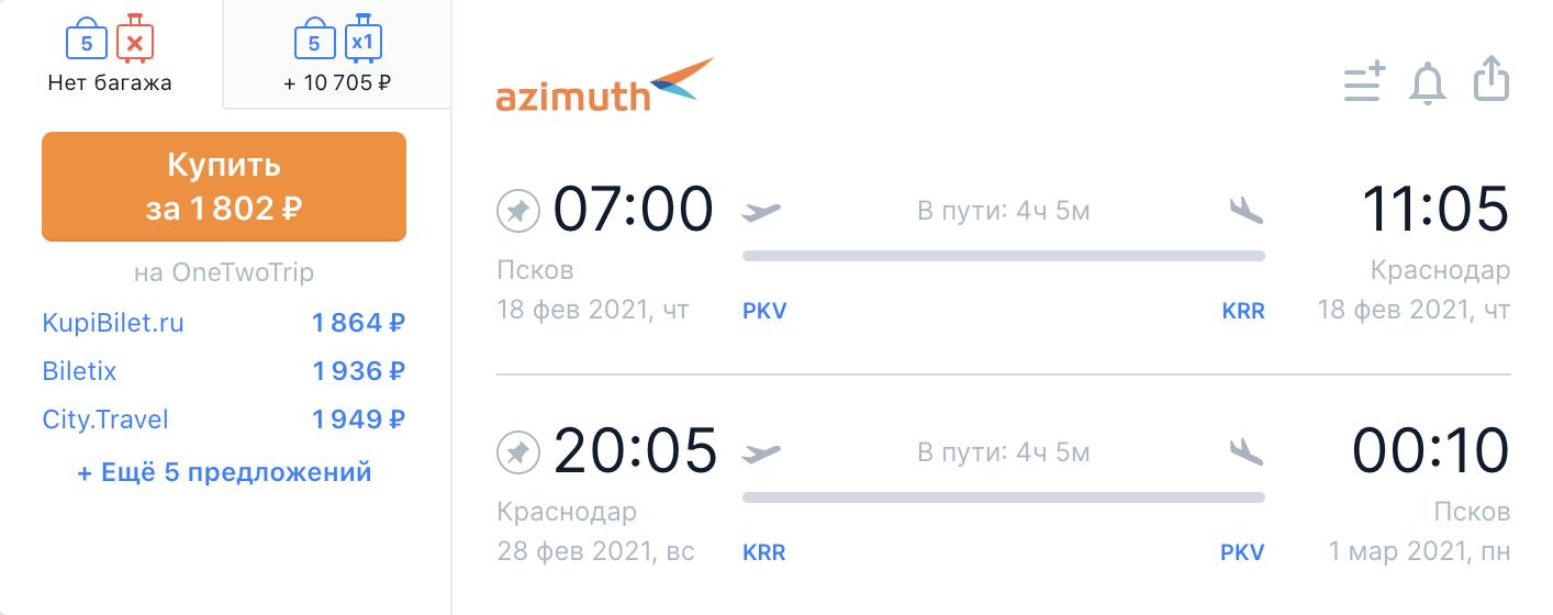 Дешевые билеты Азимута из Пскова в Москву или Краснодар за 1800₽ туда-обратно в феврале
