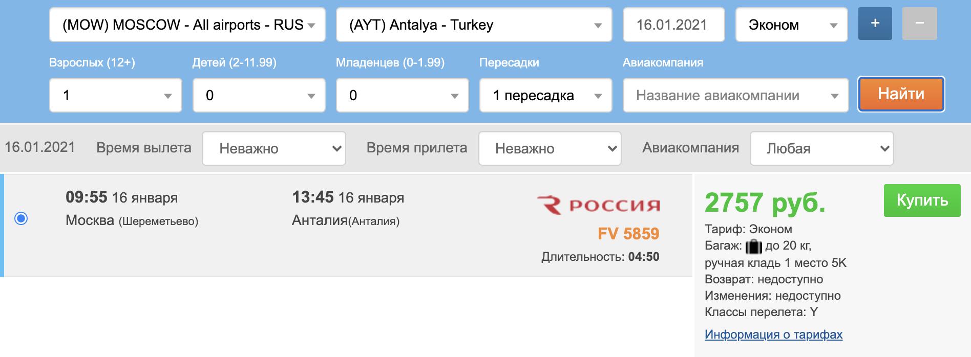 Для самостоятельных! Дешевые чартеры из Москвы и СПб в Анталью от 5980₽ туда-обратно