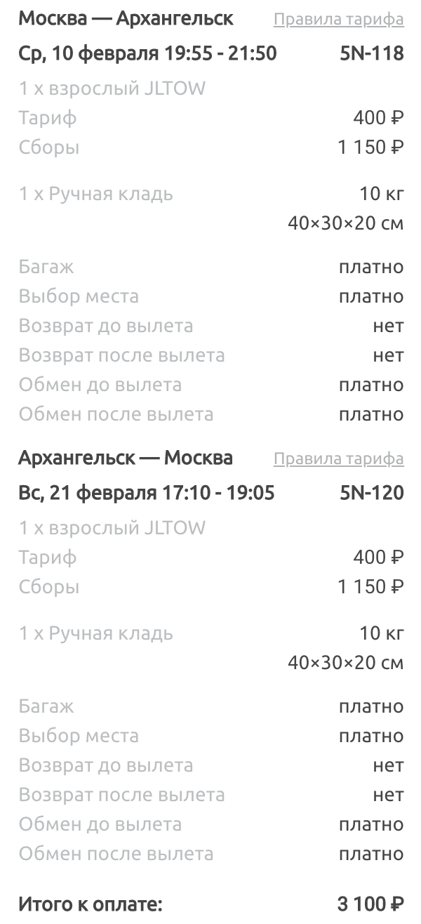 В феврале и марте! Из Москвы в Архангельск за 3100₽ туда-обратно со Smartavia