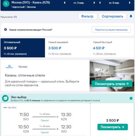 Повод купить первые авиабилеты в 2021: распродажа Аэрофлота по России от 1500Р туда-обратно