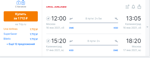 Отличная цена от Уральских авиалиний: из Мск в Калининград от 1700₽ туда-обратно