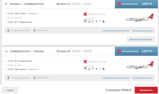 Казань, лови! Дешевые билеты Nordwind в Симферополь за 4800₽ туда-обратно с багажом. Хоть весной, хоть ЛЕТОМ, хоть осенью