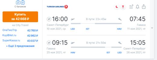 Манят заморские страны? Распродажа Turkish Airlines. Летим из СПб и Мск в Эфиопию, Кению, на Мальдивы и по др направлениям от 34900₽ туда-обратно