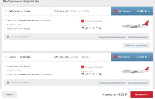 Вот они, билеты в летниЙ Сочи! Из Мск с Nordwind от 4300₽ туда-обратно