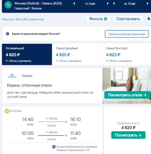 Летим на майские и летом из Москвы в Казань от 4300₽ туда-обратно. Дешевые билеты S7