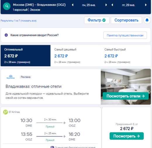 Распродажа S7: летаем дешево из Москвы от Антальи до Читы, скидки на билеты до 50%