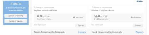 Якутия отмечает День рождения: из Мск в Калининград, Махачкалу, Минводы за 2700₽ туда-обратно и другие направления