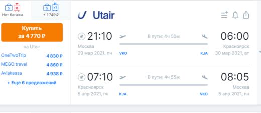 Очень много дешевых билетов в Красноярск: летим с Utair из Мск весной за 4800₽, летом и осенью за 7000₽ туда-обратно