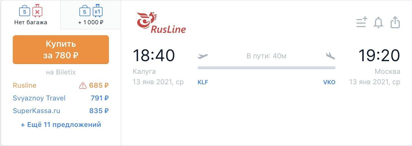 RusLine: улетаем из Калуги в Москву за 685₽ в одну сторону