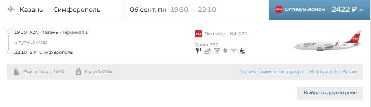 Все лето. Полеты из Казани в Крым или обратно за 3300р (с багажом)
