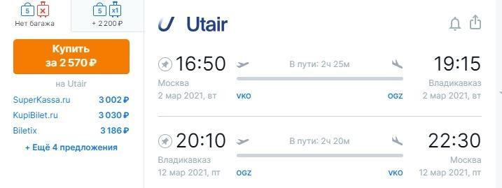 Из Москвы во Владикавказ в начале марта за 2570 рублей туда-обратно Летит Ютейр