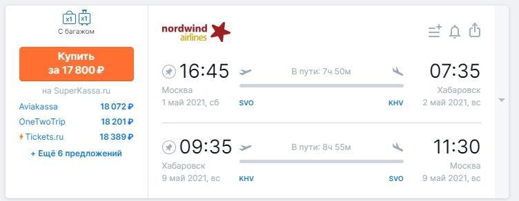 Из Москвы много направлений в Сибирь и на Дальний Восток от 5500 рублей
