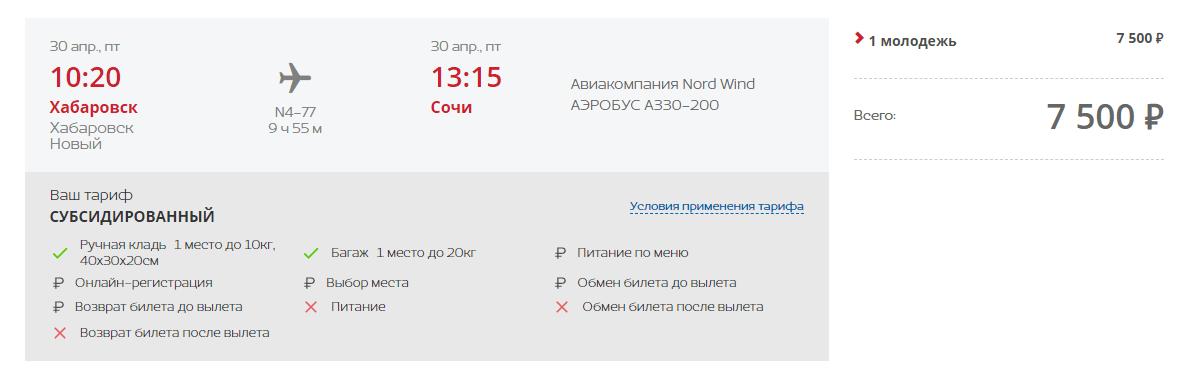 Субсидированные билеты от Nordwind: полеты по России с багажом от 2500 рублей