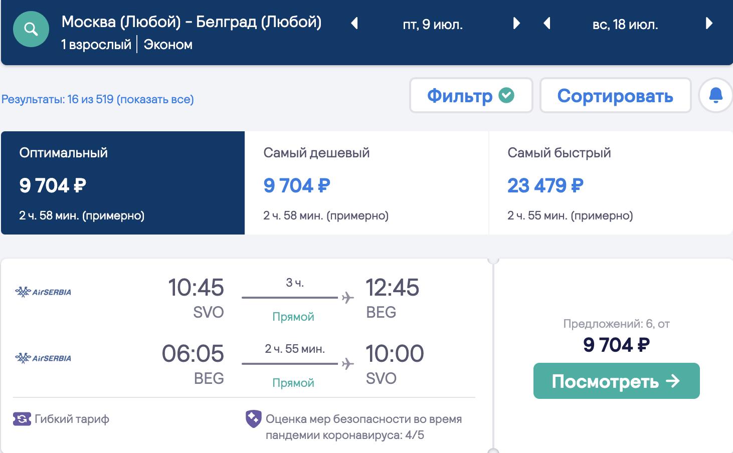 Продлевать будете? Прямые рейсы из Москвы в Сербию теперь до осени за 9700₽ туда-обратно