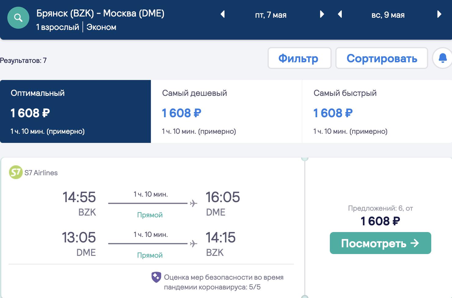 Актуально! Дешевые билеты S7 из Москвы в Брянск за 1600₽ туда-обратно