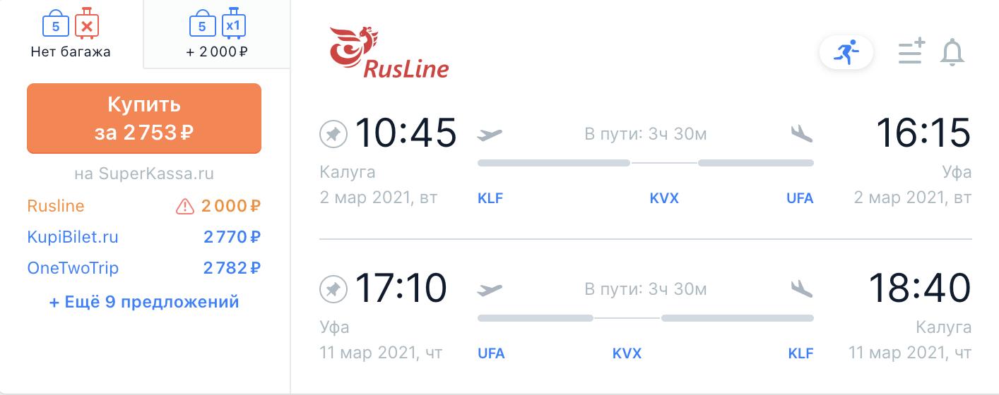 РусЛайн: дешевые билеты из Калуги в Уфу от 2000₽ туда-обратно в марте и апреле