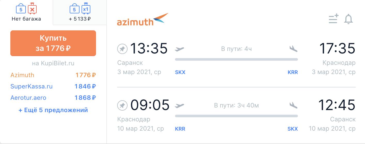Теперь в марте! Прямые рейсы Азимута из Саранска в Краснодар от 1800₽ туда-обратно
