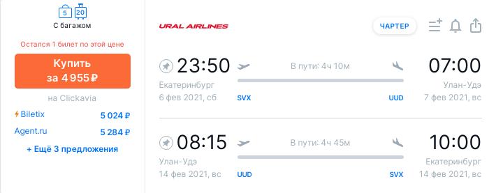 Екатеринбург, завтра летим на Байкал всего за 4960₽ туда-обратно