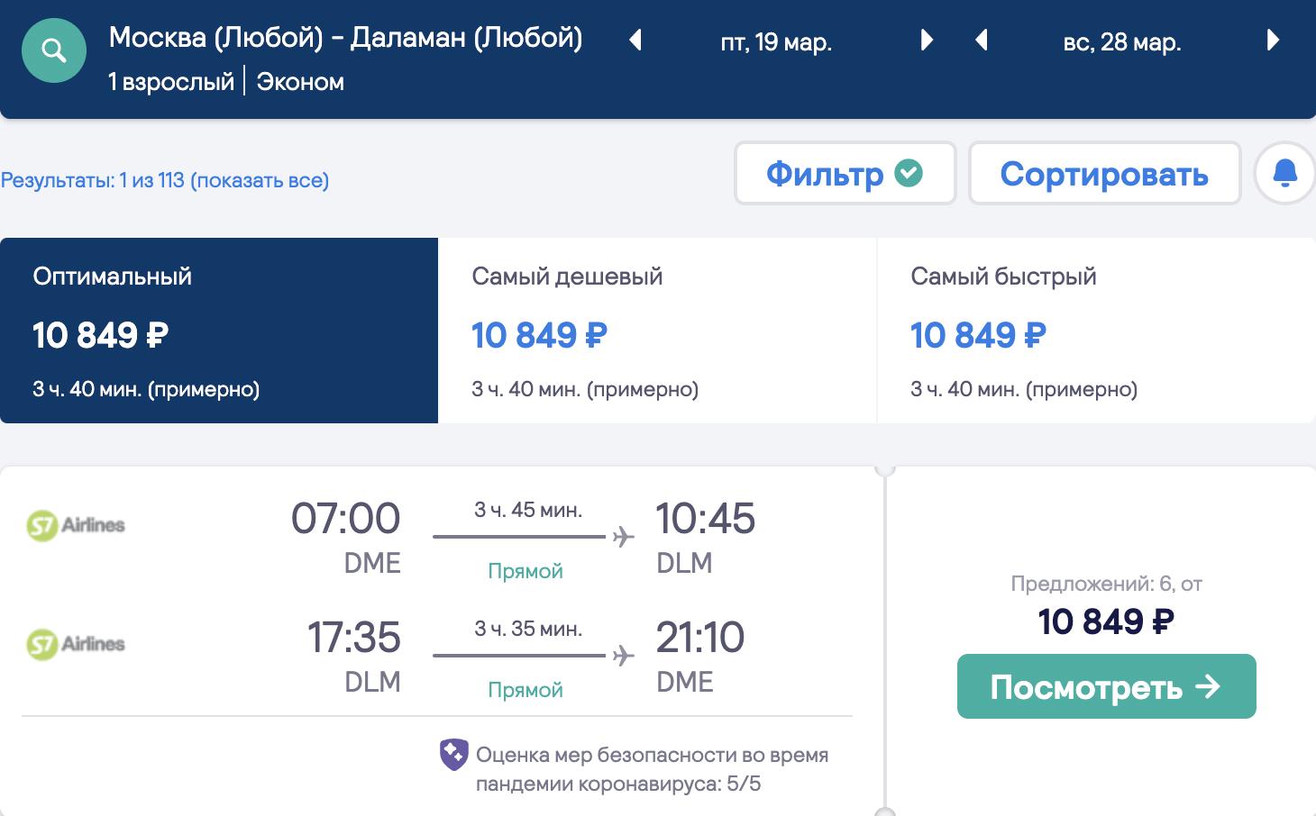 Прямые рейсы S7 из Москвы в Даламан за 10800₽ туда-обратно в марте