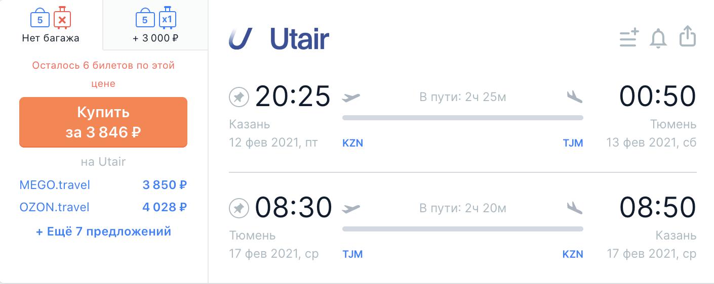 Из Казани в Тюмень или обратно всего за 3800₽ в обе стороны! Дешевые билеты Utair