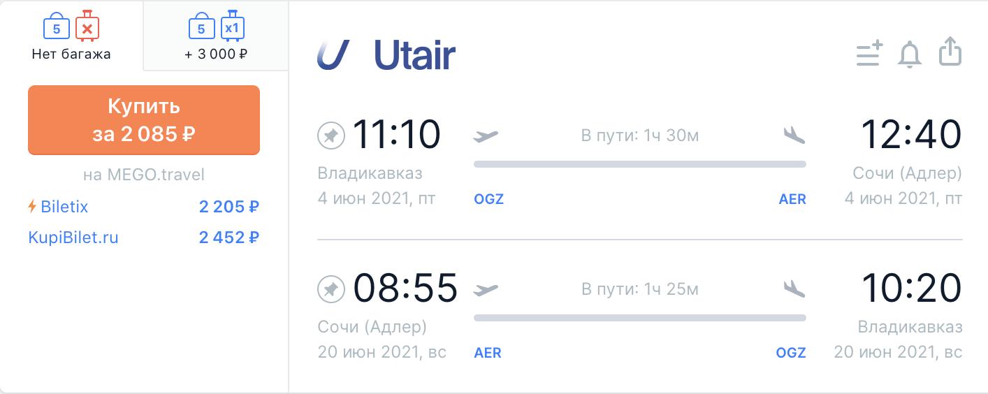 Есть майские и лето! Дешевые билеты в Сочи из Владикавказа за 2100р туда-обратно