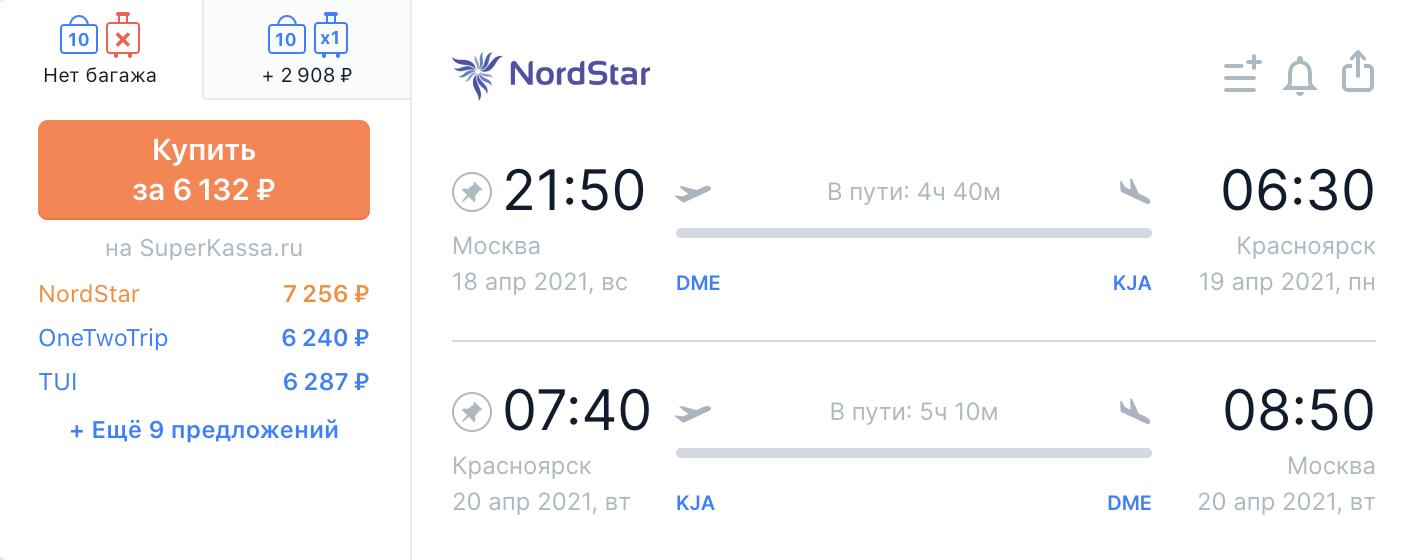 Прямые рейсы из Москвы в Красноярск за 6100₽ туда-обратно с багажом