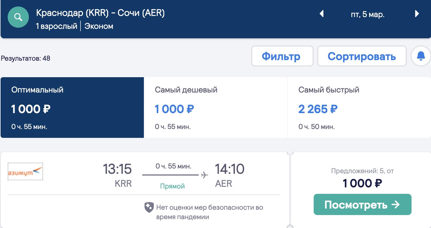 Дешевые билеты между Ростовом, Краснодаром и Сочи на праздники от 555₽ в одну сторону