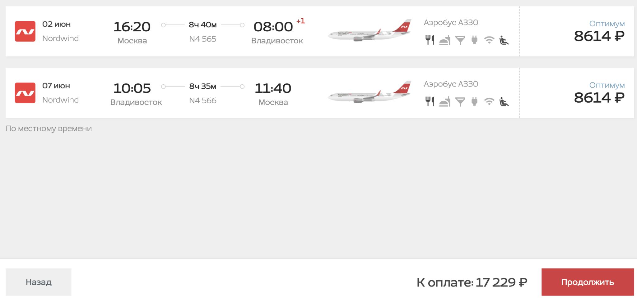Подешевело! Прямые рейсы Nordwind из МСК в Хабаровск и Владивосток от 15300₽ туда-обратно